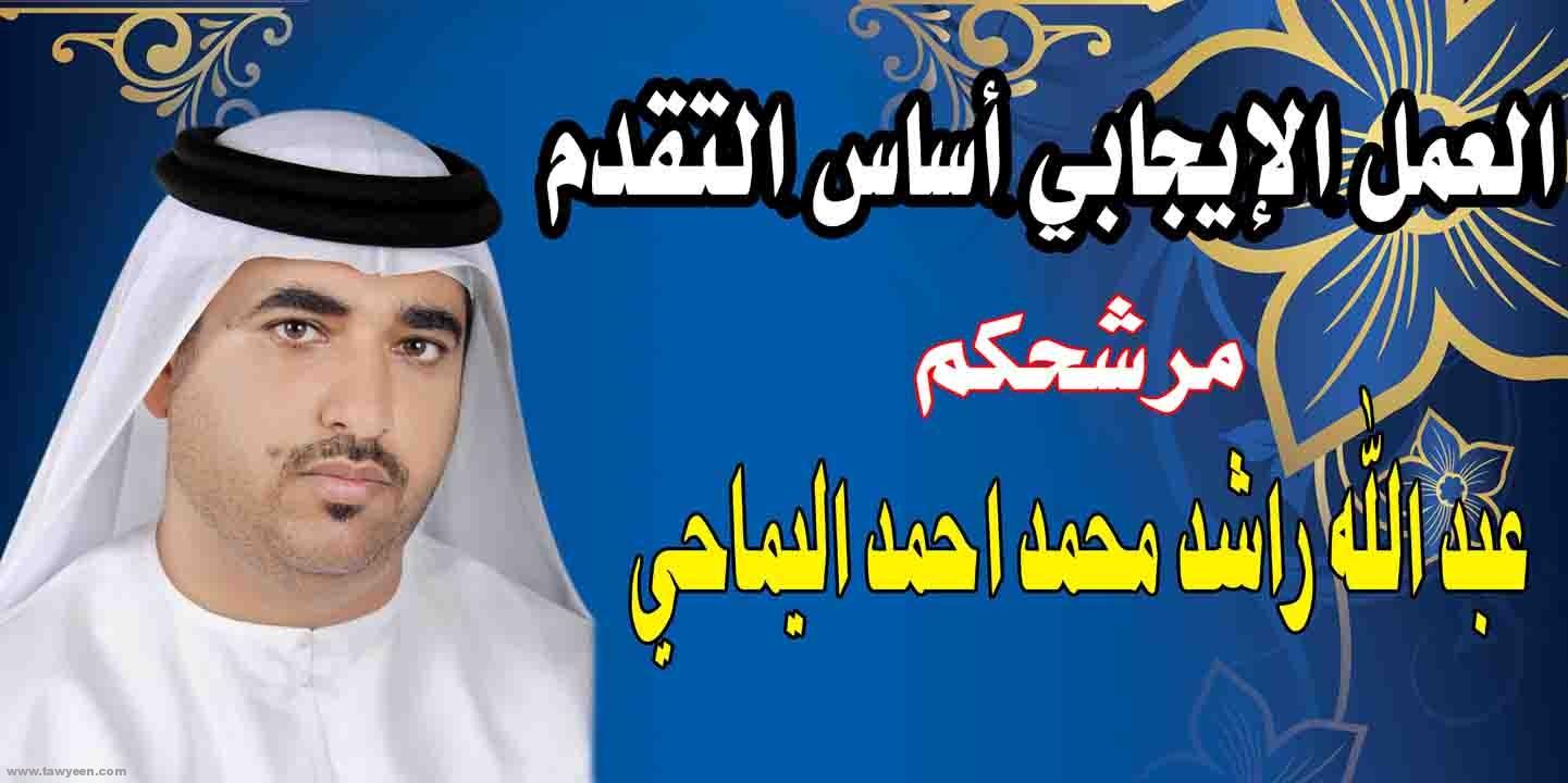 عبدالله الحنطوبي: برامج مرشحي الفجيرة تؤكد معرفتهم واقع مناطقهم وملامستهم الهموم الوطنية