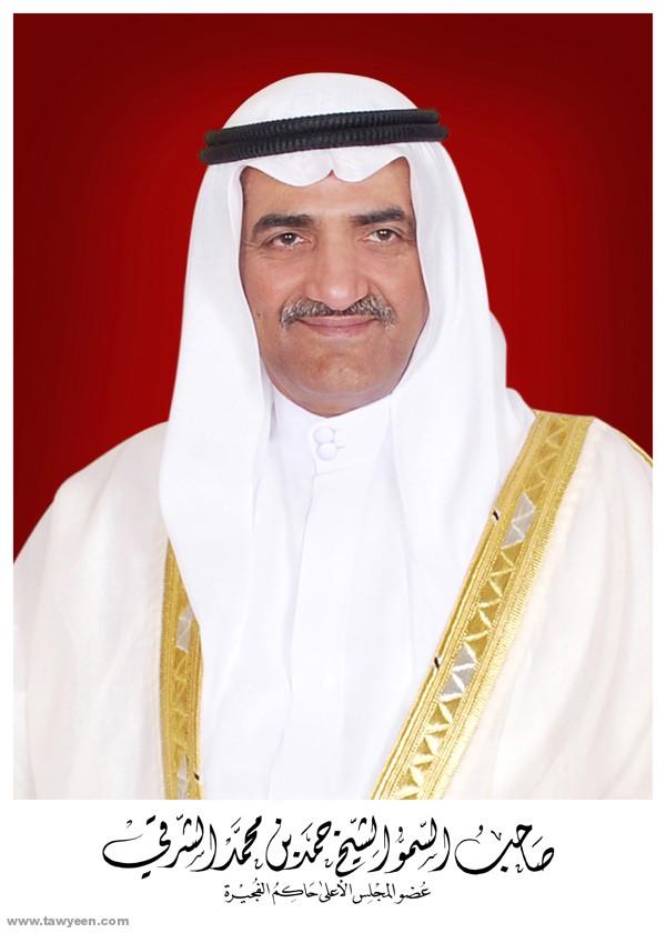 الشيخ حمد الشرقي يصدر قراراً بإنشاء صندوق رعاية الشباب في الفجيرة