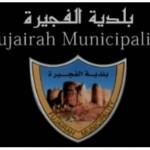 20 % زيادة في رخص بلدية الفجيرة  المختلفة