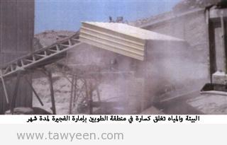 إغلاق كسارة مخالفة في منطقة الطويين بإمارة الفجيرة
