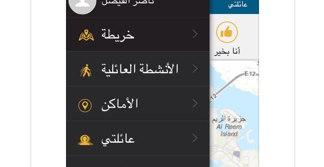 «الداخلية» تدعو الأسر لاستخدام تطبيق «حمايتي» لتعزيز سلامة الأبناء