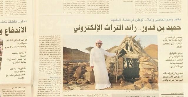 حميد بن قدور.. رائد التراث الإلكتروني.. يعيد رسم الماضي وإعلاء الوطن في فضاء التقنية