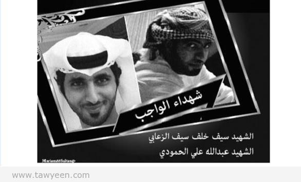 مغردو الإمارات يودّعون شهيدي الواجب والوطن الحمودي والزعابي
