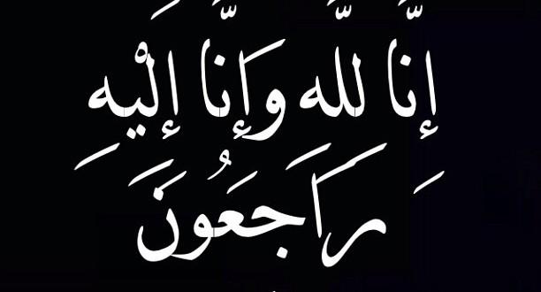 ديوان حاكم ام القيوين ينعي الشيخة فاطمة بنت راشد النعيمي.
