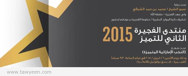 منتدى الفجيرة الثاني للتميز 2015