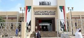 """الإمارات: حجز قضية """"بوعسكور"""" للنطق بالحكم 18 مايو المقبل.. متهم فيها 5 خليجيين يحاكم أحدهم حضورياً"""