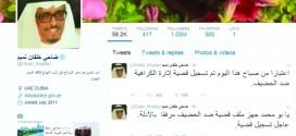 تسجيل أول قضية إثارة كراهية ضد محمد الحضيف تقدم بها ضاحي خلفان لتكرار إساءات المدعى عليه
