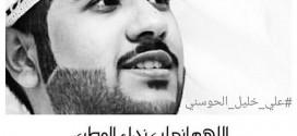 وفاة مجند الخدمة الوطنية علي الحوسني بسكتة قلبية