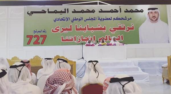 محمد احمد اليماحي: تطوير المناطق البعيدة واستكمال البني التحتية ودعم الصيادين والمزارعين