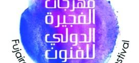 مؤتمر صحفي للاعلان عن برنامج مهرجان الفجيرة للفنون