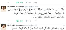 محمد بن راشد : نريد في حكومة الإمارات جامعيا برتبة وزير ليمثل قضايا الشباب وطموحاتهم