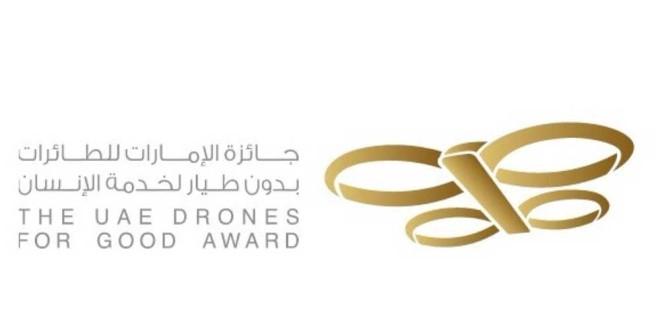 انطلاق جائزة الإمارات للطائرات بدون طيار لخدمة الإنسان غداًالخميس