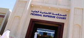 الاتحادية العليا تحكم بالمؤبد على زوج شبح الريم