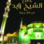 حمد الشرقي: مساجدنا تأسست على التقوى والعلم فكانت بيوت دين ومعرفة