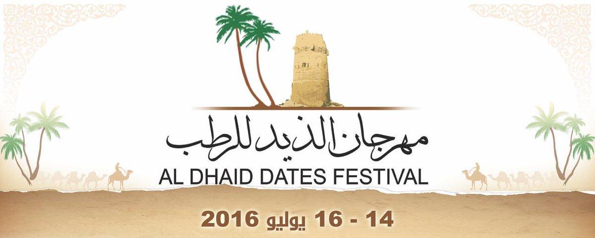 مهرجان الذيد للرطب سياحة وثقافة وتجارة يهدف إلى المحافظة على الموروث الشعبي