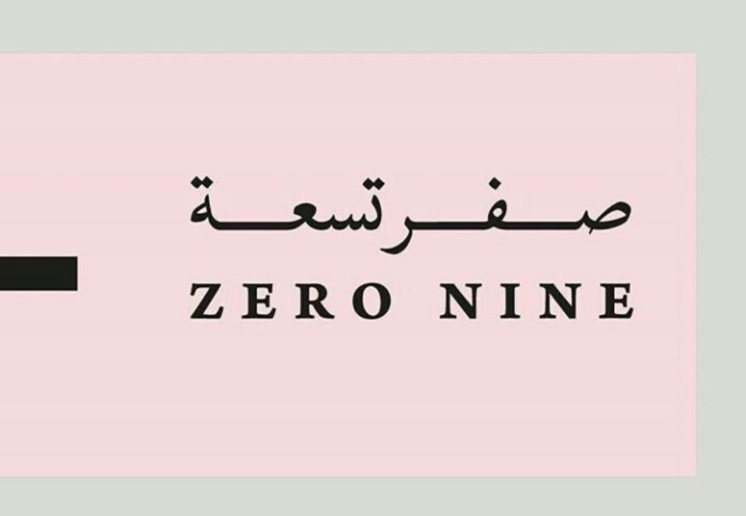 مريم الشرقي: «09» علامة بارزة لصناعة المعارض